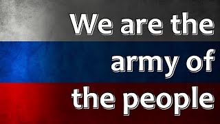 Russian Folk Song - We are the army of the people (Мы - армия народа)