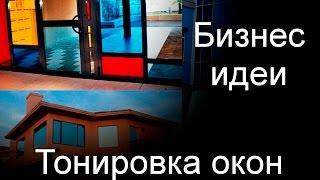 Бизнес идея   Тонирование окон квартир и офисов(, 2015-10-20T20:13:46.000Z)