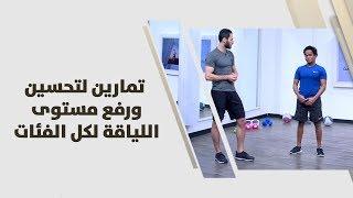 ناصر الشيخ - تمارين لتحسين ورفع مستوى اللياقة لكل الفئات