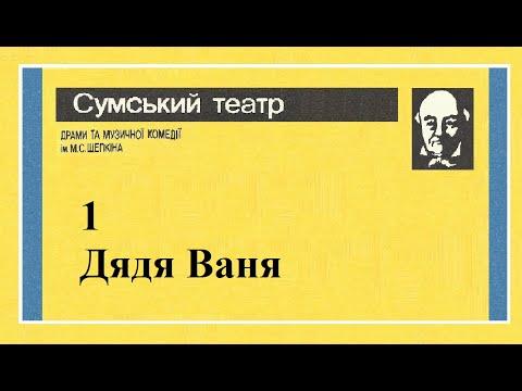 """Александр Рыбчинский. """"Дядя Ваня"""" (спектакль) 1 действие."""