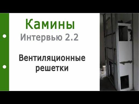 Камины. Интервью 2.2 Вентиляционные решетки конвекционного короба.