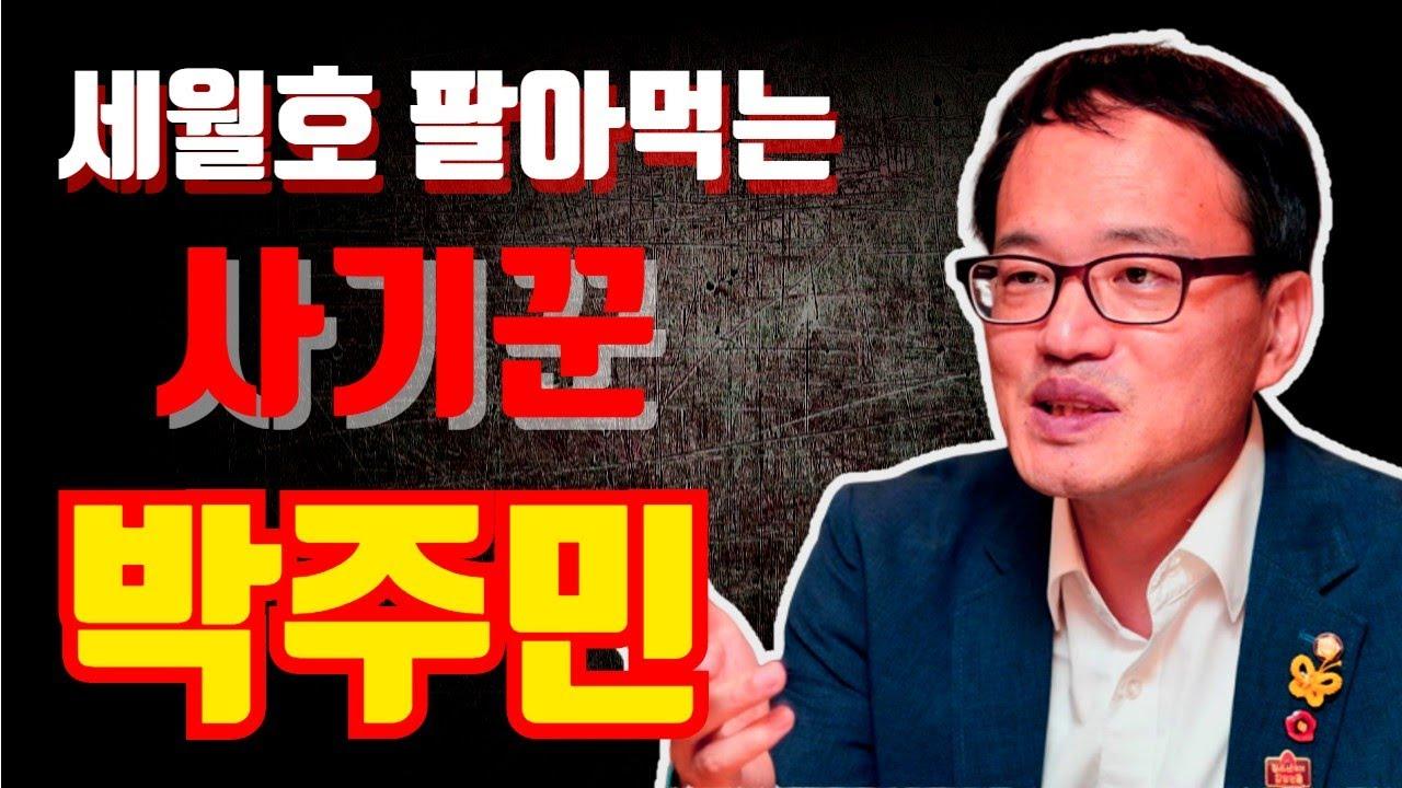 박주민 세월호 팔아서 국회의원 해먹는 거지갑, 윤미향 쉴드 ...
