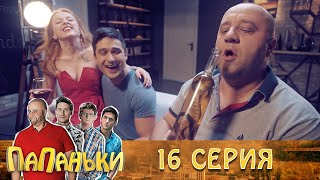 Папаньки 16 серия 1 сезон