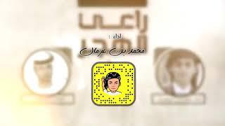 شيله راعي الهجر  كلمات بدر الكعبي اداء المنشد محمد بن غرمان العمري