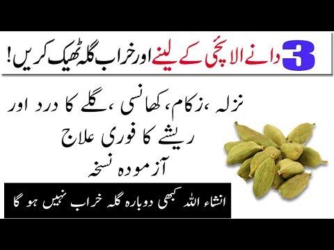 khushk khansi ka fori ilaj  ! sukhi khansi ka desi ilaj in urdu ! Health tips