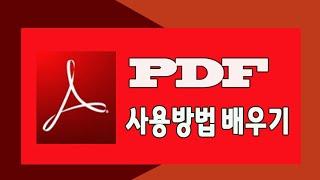 문서를 PDF 파일로  변환 하는 방법을 알려드립니다