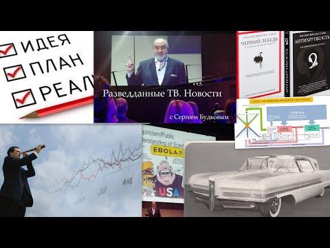 Разведданные ТВ. Новости 10.12.2019 гг
