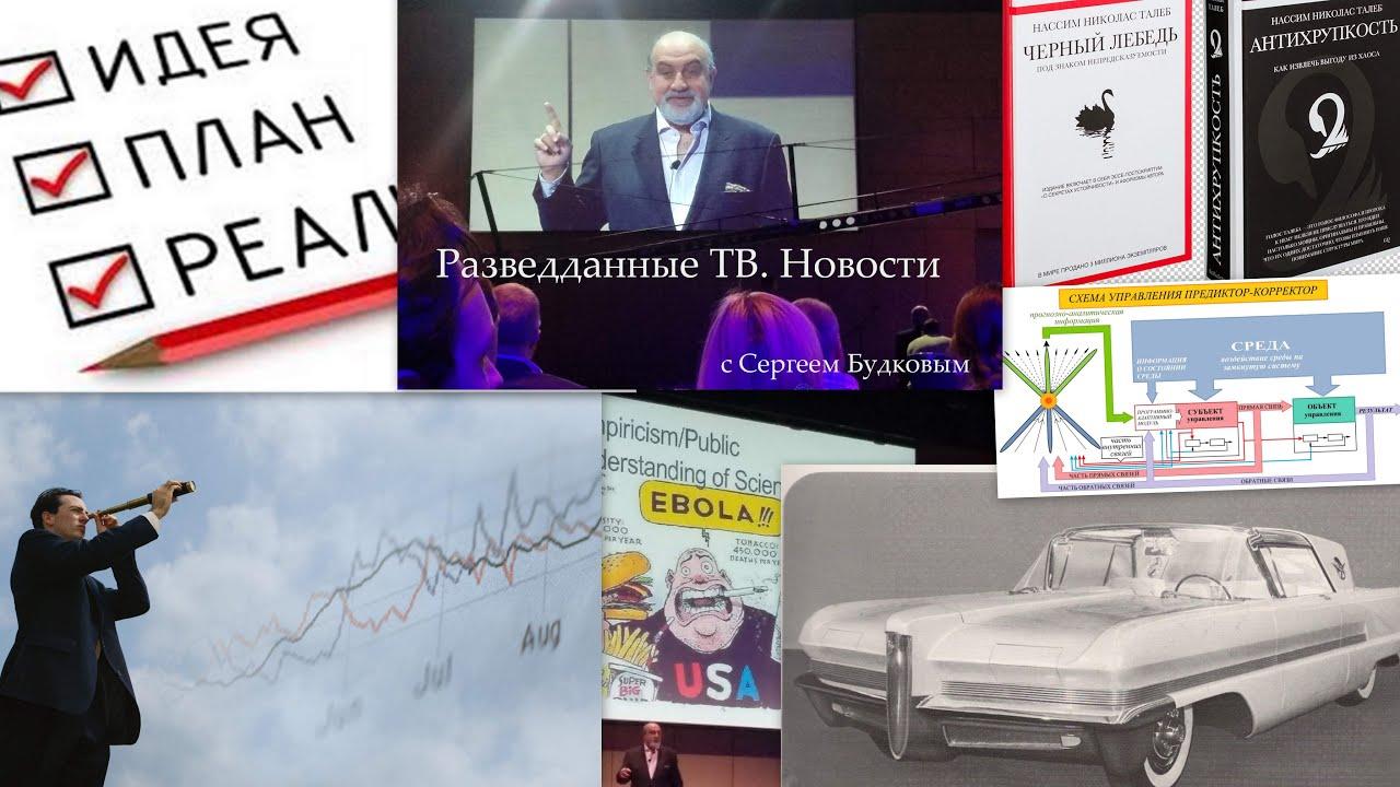 Сергей Будков: Разбор разведданных, 10.12.19