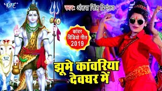 #Antra Singh Priyanka के इस गाने ने देवघर में तहलका मचा दिया - झूमे कांवरिया देवघर में