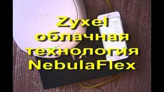 Продукция Zyxel с облачной технологией NebulaFlex