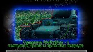 Сведение MeltyMap - с толщиной брони и пробития снаряда для World of Tanks