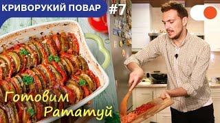 Рататуй - прованское блюдо на вашем столе | Криворукий повар #7