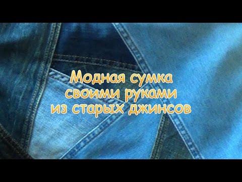 Как сшить сумку из старых джинсов. How To Make Hand Bag From Old Jeans.
