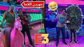 فلوق E3 2019 🇺🇸 : لقينا جوردن اللاما و واحد زابن في البوش 😂🔥!