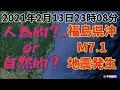 2021年2月13日23時08分、福島県沖マグニチュード7.1の地震が発生!震源深さ約60km/過去の事例から学ぶ、人為的or自然的かの違い、厳選3つの法則!コレを知れば怖くない!