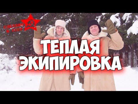 Сделано в СССР.Экипировка для дачников,рыбаков,охотников с военных складов Советской армии.