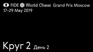 Фото Гран При Фиде Москва 2019. Круг 2. День 2 - ответные партии