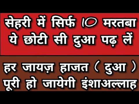 Sehri Ke Baad Ka Wazifa | Sehri Ka Wazifa | Ramzan Wazifa | Hindi Islamic Family | Syed Ali
