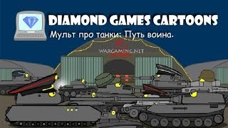 Мульт про танки: Путь воина. DGCartoons.