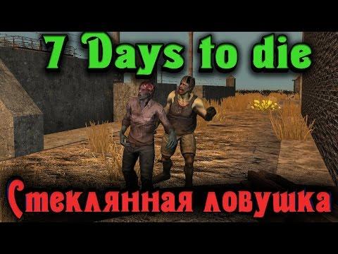 7 Days to Die - Стеклянная ловушка