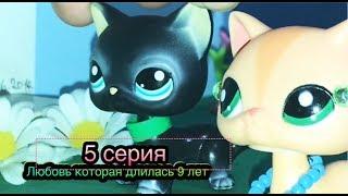 """LPS Сериал """"Любовь которая длилась 9 лет"""" 5 серия"""