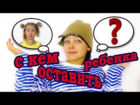 Веселое видео для детей. Настя и Ксюша! С кем оставить ребенка?