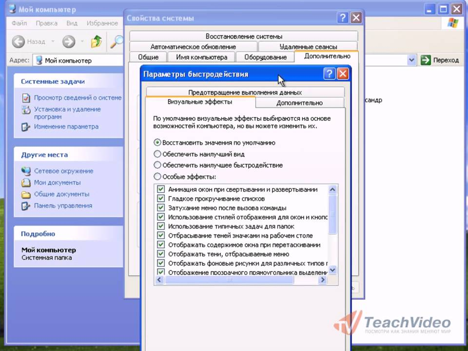 Настройка параметров быстродействия в Windows XP (6/12)