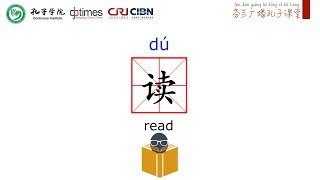 一级词汇 Chinese Words (HSK 1) : 读 read