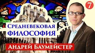 Средневековая философия. Учение Фомы Аквинского. 7/8