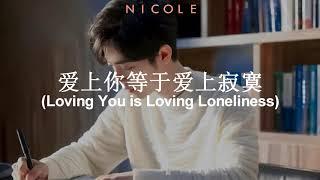 Download lagu 爱上你等于爱上寂寞(Loving You is Loving Loneliness) - Xiao Zhan (肖战) & Na Ying (那英); español
