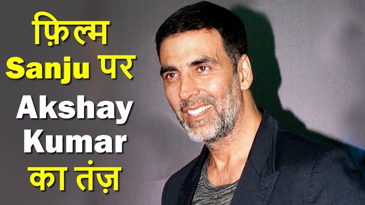 फ़िल्म Sanju पर Akshay Kumar का तंज़ | खुद की Biopic बनाना मूर्खता है:अक्षय | News18 India