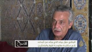 هذا الصباح-بيت البناني.. كنوز تاريخية عن تونس