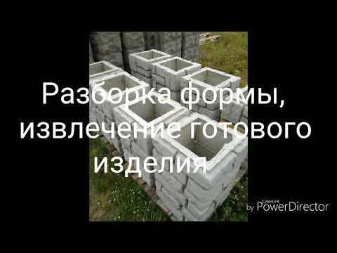 Гибкие формы для блоков забора