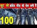 jeans wholesale market in delhi | jeans manufacturer in delhi | first copy jeans | cheapest jeans