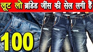 jeans wholesale market in delhi | jeans manufacturer in delhi | first copy jeans | cheapest jeans