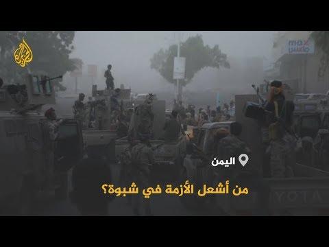 اشتباكات بالأسلحة الثقيلة في محافظة شبوة اليمنية  - نشر قبل 4 ساعة
