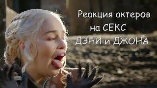 Реакция актеров Игры Престолов на секс Дэйнерис и Джона Сноу