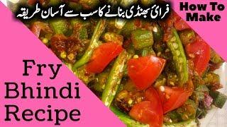 Food Fusion Recipes | Ramzan Recipe | Fry Bhindi Recipe | Cooking Recipes In Urdu