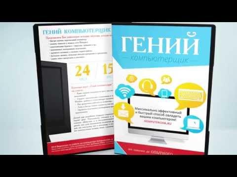 Компьютерное обучение, курсы компьютерной грамотности в