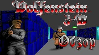 Настоящий РЕТРО-обзор Wolfenstein 3D (Greed71 Review)