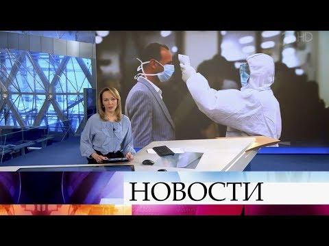 Выпуск новостей в 12:00 от 28.02.2020