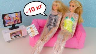 ПОХУДЕТЬ ЗА ОДИН ДЕНЬ Мультик Барби Новая Серия Куклы Игрушки Для девочек IkuklaTV