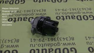 Трамблер 4G13 (фишки 2+6)