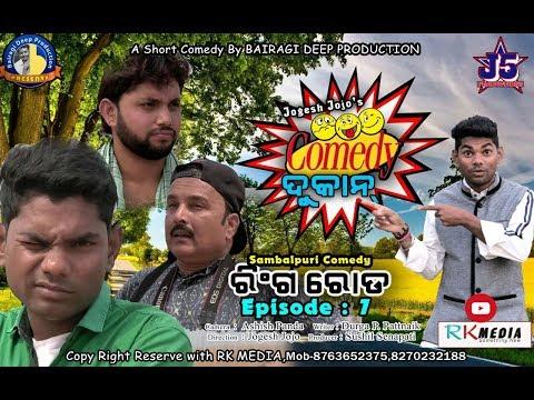 RING ROAD (Episode-07) JOGESH JOJO's COMEDY DUKAN Sambalpuri Comedy (RKMedia)