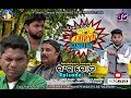 ring road episode 07 jogesh jojos comedy dukan sambalpuri comedy rkmedia