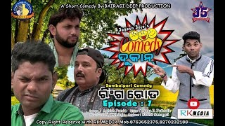 ring road episode 07 jogesh jojos comedy dukan sambalpuri comedy rkmedia
