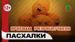 Пасхалки Мира Танков / Приколы разработчиков / PROТанки