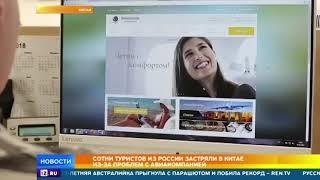 Генконсульство России попросило Китай помочь застрявшим туристам