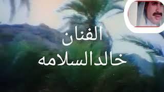 الفنان خالد السلامه جلسه خاصه ياحسرتي قلت اه ويلاه مشاهد فنيه حائليه