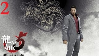 Yakuza 5 PART 2 WalkThrough Kazuma Kiryu